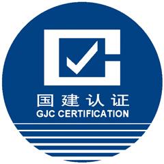 北京国建联信认证中心有限公司